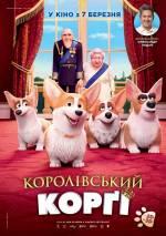 """Фильм """"Королевский корги"""""""