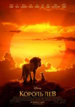 Фільм Король Лев - Постери