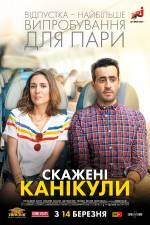 Постеры: Камиль Шаму в фильме: «Ничего себе каникулы!»