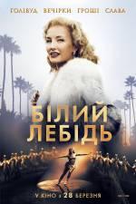 Фільм Білий лебідь