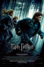 Фільм - Гаррі Поттер та Дари Смерті: Частина 1