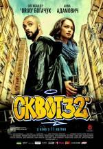 Фільм Сквот32 - Постери