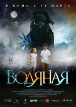 Фильм Водяная - Постеры