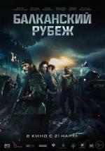 Фільм Балканський рубіж - Постери