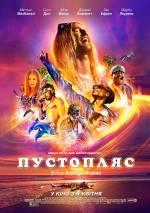 Постери: Айла Фішер у фільмі: «Пустопляс»