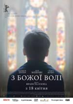 Фільм З божої волі - Постери