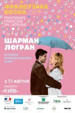 Фильм Шарман Легран - Постеры