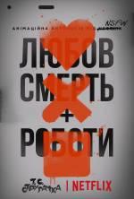"""Фильм """"Любовь, смерть и роботы"""""""