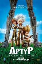 Фільм Артур та війна світів - Постери