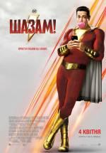 Постеры: Фильм - Шазам! - фото 2