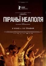 Постеры: Фильм - Пираньи Неаполя