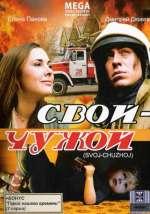 Фильм Свой-Чужой