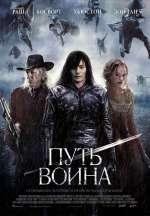 Фільм Шлях воїна
