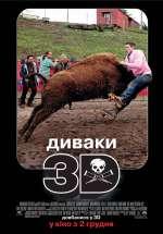 Фильм Чудаки 3 3-D