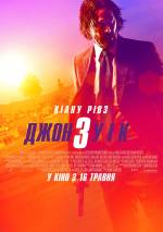 Постеры: Фильм - Джон Уик 3