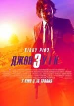 Джон Уік 3