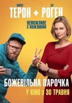 Постеры: Сет Роген в фильме: «Сумасшедшая парочка»