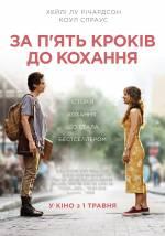 Фільм За п'ять кроків до кохання