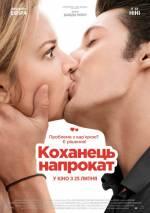 Постеры: Пьер Нинэ в фильме: «Любовник напрокат»