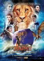 Фильм Хроники Нарнии. Покоритель Зари 3D