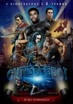 Постери: Фільм - Супергерої. Постер №1