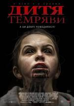 Постери: Фільм - Дитя темряви. Постер №1