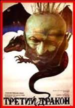 Фільм Третій дракон - Постери
