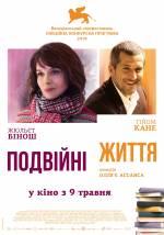 Постери: Жюльєтт Бінош у фільмі: «Подвійні життя»