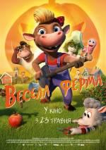 Постеры: Фильм - Весёлая ферма