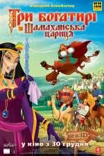 Фильм Три богатыря и Шамаханская царица