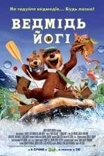 """Фільм """"Ведмідь Йогі 3D"""""""