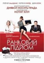 Фильм Утренний подъем - Постеры