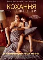 """Фильм """"Любовь и другие лекарства"""""""
