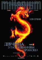 """Фильм """"Девушка с татуировкой дракона"""""""