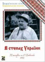 """Фильм """"В степях Украины"""""""