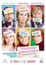Фильм Отчаянная домохозяйка