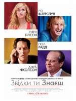 """Фильм """"Откуда ты знаешь"""""""