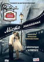 Фильм Город влюбленных