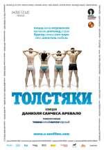 Фильм Толстяки