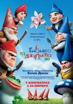 Фильм Гномео и Джульетта 3D