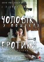 """Фільм """"Чоловік у пошуках еротики"""""""