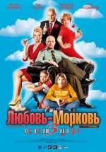 Фильм Любовь-морковь 3