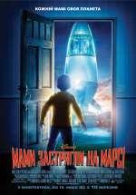 Фильм Мамы застряли на Марсе