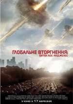 """Фільм """"Глобальне вторгнення: Битва Лос-Анджелес"""""""