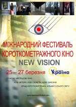 Фильм New Vision Film Festival - лучшие короткометражние фильмы со всего мира!