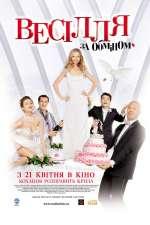 Фільм Весілля за обміном
