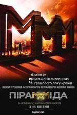 Фільм Піраммміда - Постери