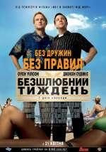 Фильм Безбрачная неделя - Постеры