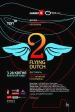 Фильм Фестиваль голландского кино - Flying Dutch 2