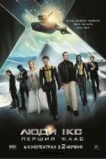 """Фільм """"Люди Ікс: Перший клас"""""""